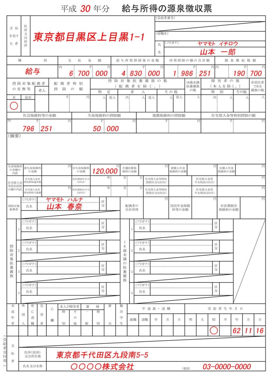 H30年分_雑損控除_源泉徴収票図
