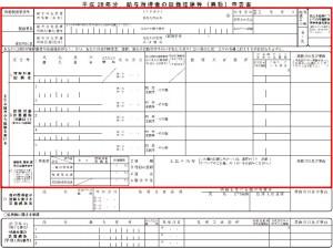 平成28年分扶養控除申告書_例01