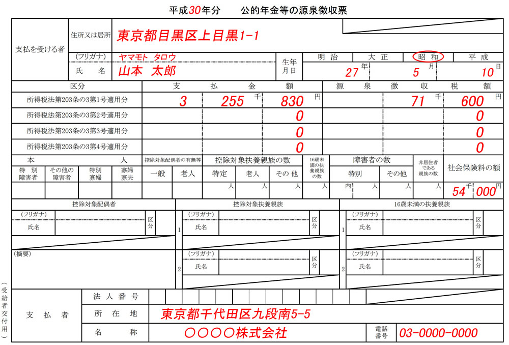 H30年分_年金源泉図