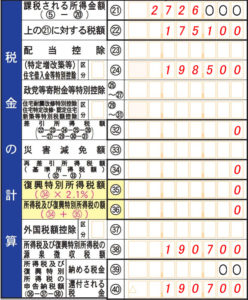 H30年分_確定申告書A第一表_住宅ローン控除図04