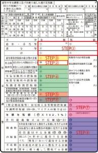 平成28年分給与所得に対する源泉徴収簿_例004