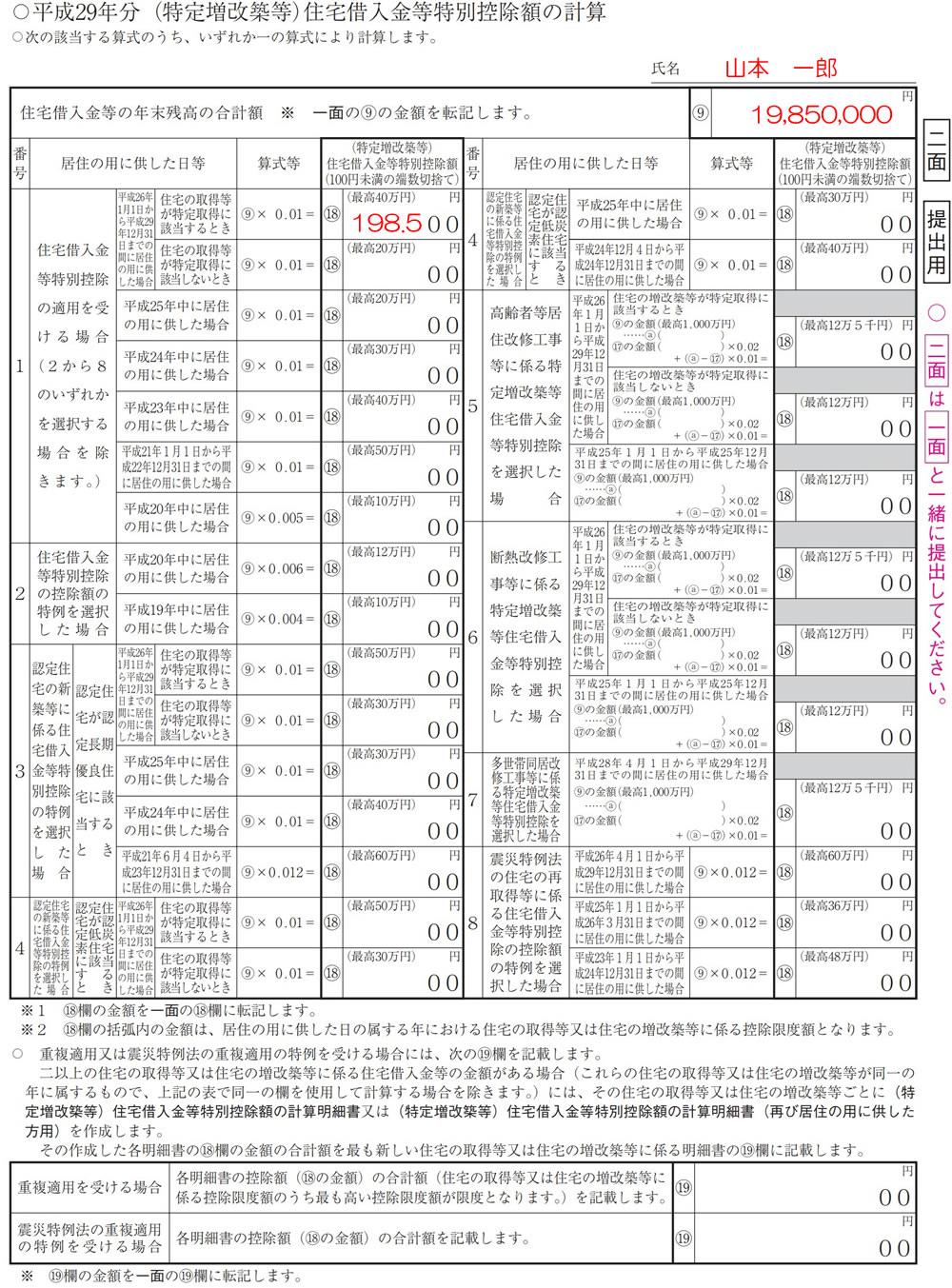 H30年分_住宅借入金計算書図02