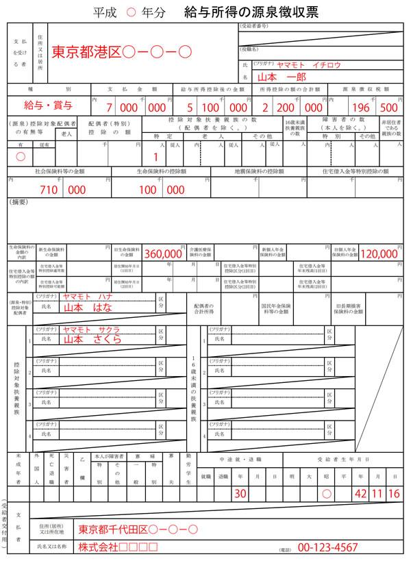源泉徴収票H30年度100