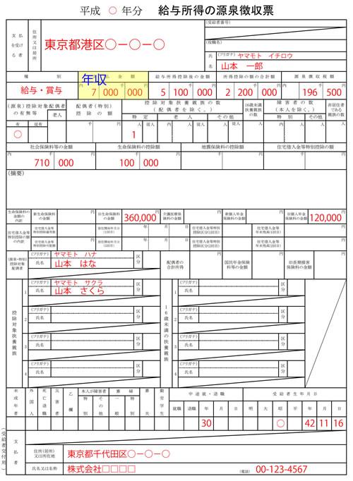 源泉徴収票H30年度05