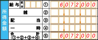 給与2か所第一表_記入例002