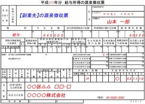 給与2か所源泉徴収票_例02