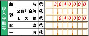副業第一表_記入例001