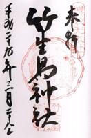 竹生島御朱印02