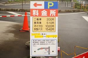 三峯神社駐車場料金