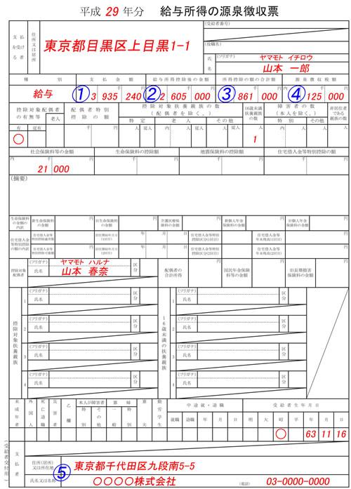 新源泉徴収票_セルフ控除01