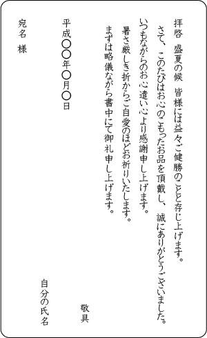 お中元礼状_縦書き例