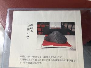 新屋山神社 お伺い石説明分02