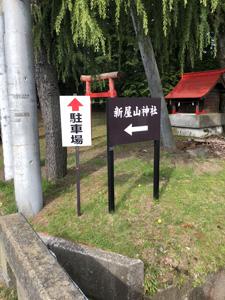 新屋山神社 駐車場02