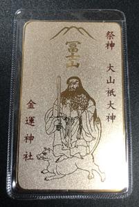 新屋山神社 金運カード