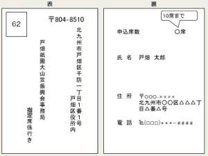 戸畑祇園祭 記入例