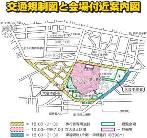 八王子花火大会交通規制図2018