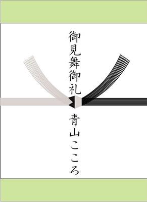 御見舞御礼01