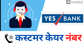 Yes Bank Customer Care Number