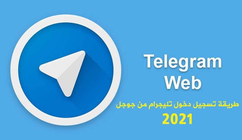 تسجيل دخول تليجرام من جوجل