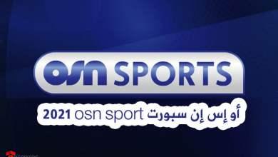 قناة osn sport