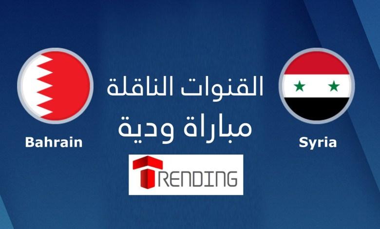 سوريا و البحرين