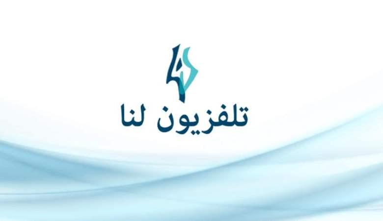 تردد قناة لنا السورية و بلاس lana tv الجديد 2021 على نايل سات