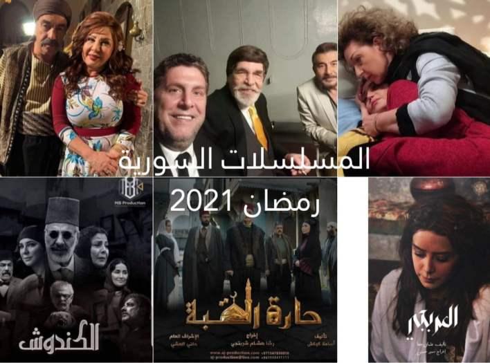 المسلسلات السورية في رمضان 2021 مواعيد و قنوات العرض