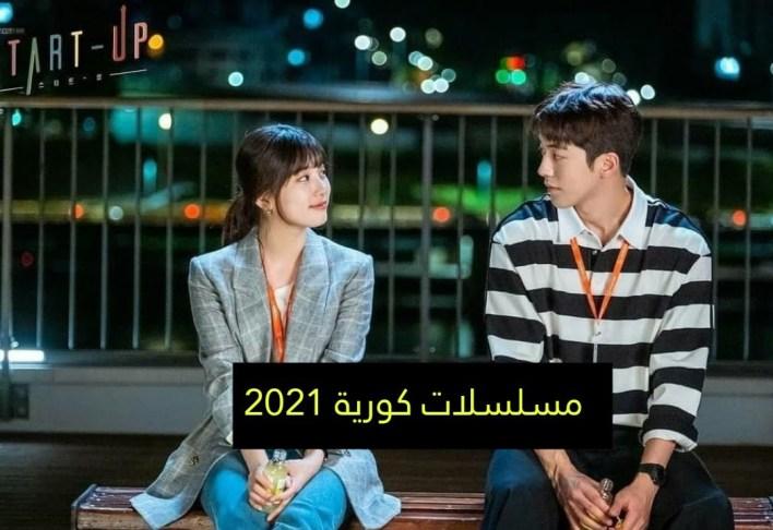 مسلسلات كوريه 2021 .. قائمة أبرز المسلسلات الكورية الجديدة موقع