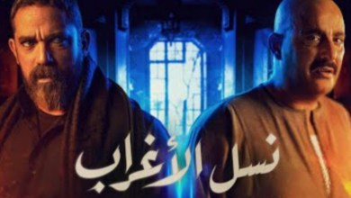 مواعيد عرض مسلسل نسل الأغراب في رمضان 2021 على قنوات On و MBC