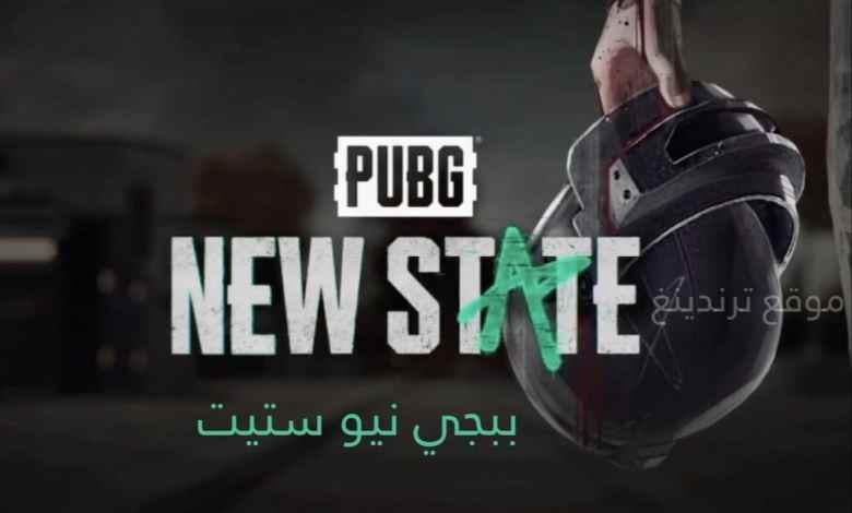 لعبة ببجي نيو ستيت 2 PUBG New State تشهد ملايين طلبات التسجيل تحميل