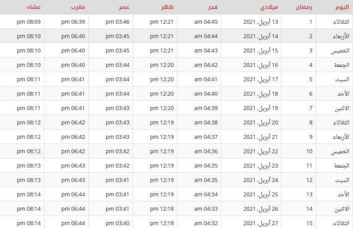 امساكية رمضان 2021 في مكة