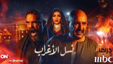 فيديو مسرب يكشف نهاية مسلسل نسل الأغراب ..مسلسلات رمضان 2021