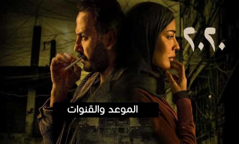 موعد عرض مسلسل 2020 و القنوات الناقلة ضمن مسلسلات رمضان 2021 نادين نجيم و قصي خولي