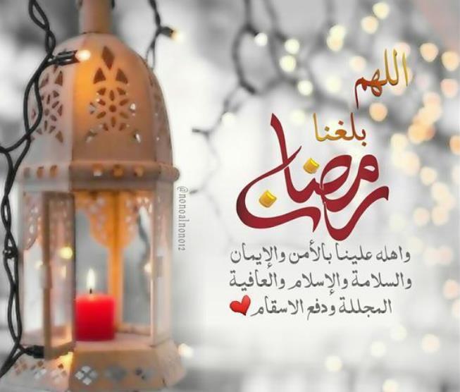 تهنئة رمضان 2021