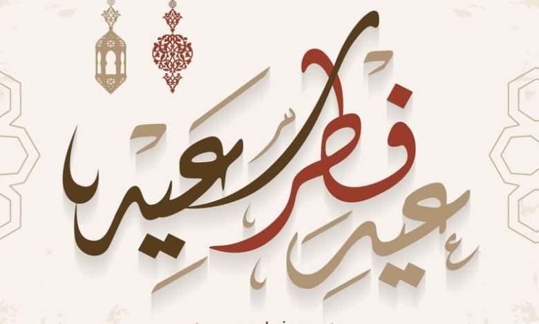 موعد عيد الفطر المبارك 2021 ..أول يوم عيد الفطر 1442 والاجازة في الدول العربية