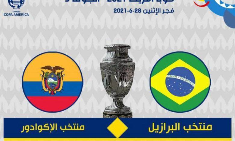 مباراة البرازيل ضد الاكوادور بث مباشر يلا شوت متعدد الجودة .. البرازيل والإكوادور