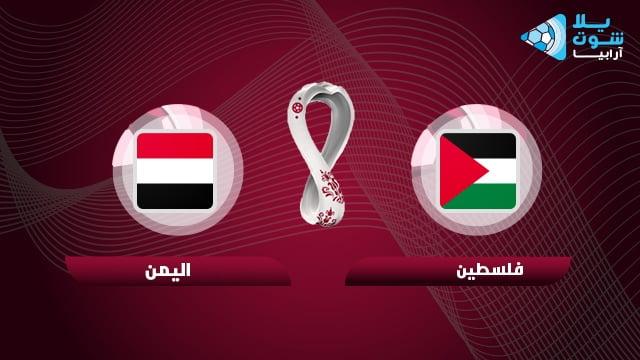 مشاهدة مباراة فلسطين ضد اليمن بث مباشر الان 15 يونيو 2021 .. كأس العالم 2022