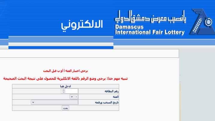 طريقة تفعيل يانصيب معرض دمشق الدولي الالكتروني عبر الموبايل في سوريا