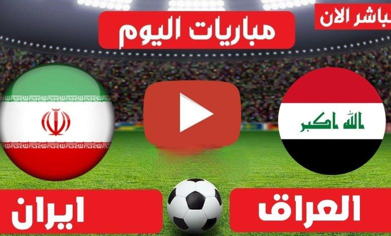 مشاهدة مباراة العراق ضد إيران بث مباشر الان 15 يونيو 2021