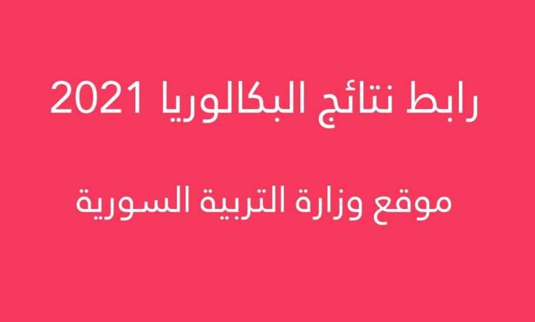 رابط نتائج البكالوريا 2021 من موقع وزارة التربية في سوريا