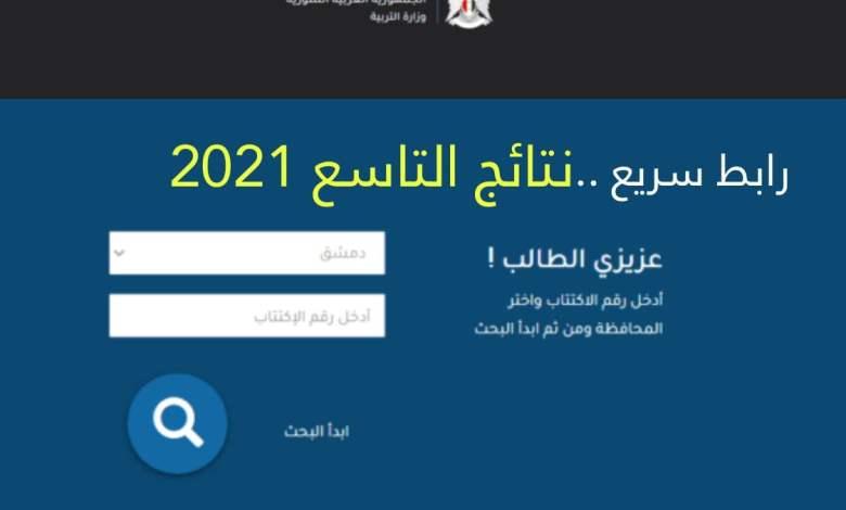 موقع وزارة التربية السورية moed.gov.sy نتائج التاسع 2021 سوريا ب رقم الاكتتاب والاسم