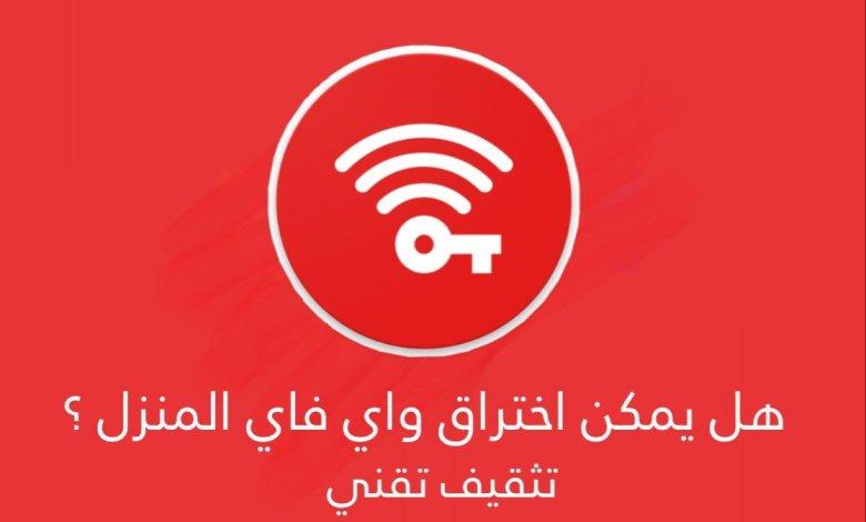 هل يمكن اختراق شبكة الواي فاي في المنزل عبر هواتف اندرويد أو بدون برامج ؟