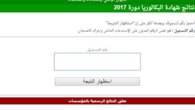 نتائج البكالوريا 2021 الجزائر .. الباك حسب الاسم والرقم bac.onec.dz