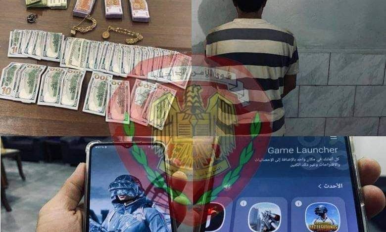 في ريف دمشق ..سرق جده لـ شراء هاتف وشدات لعبة ببجي
