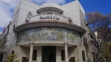 وزارة التربية السورية تصدر تعليمات التسجيل لامتحانات البكالوريا 2021 الدورة الثانية