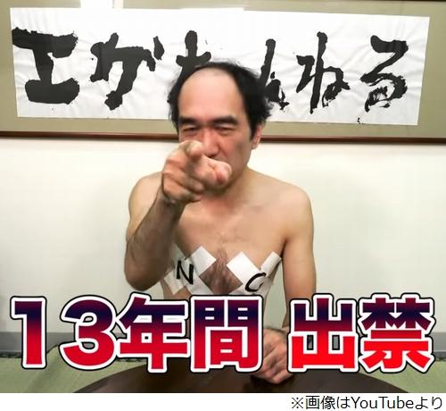 江頭2:50 YouTube