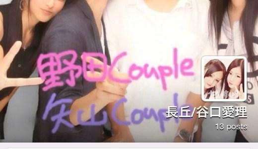 谷口愛理高校は沖学園高等学校!当時の彼氏は福岡第一高校だった!!