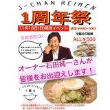 石田純一 冷麺店(韓国料理店)J-CHAN