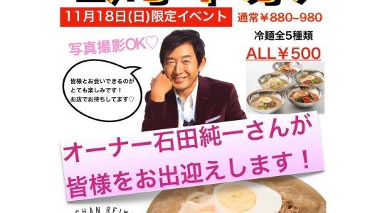 石田純一の沖縄の店「J-chan冷麺」の場所・評判は?なぜ視察しに行ったの?