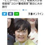 安倍昭恵夫人 大分